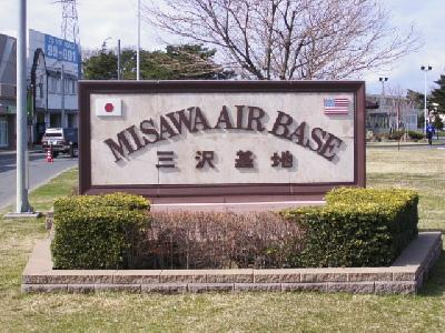 r_Entrance_to_Misawa_Air_Force_Base